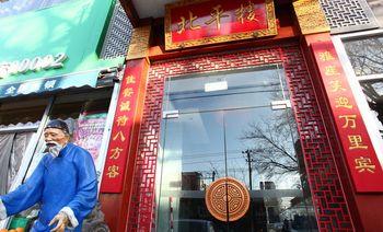 京韵老北京酒楼(潘家园店)-美团