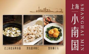 上海小南国(东方店)-美团