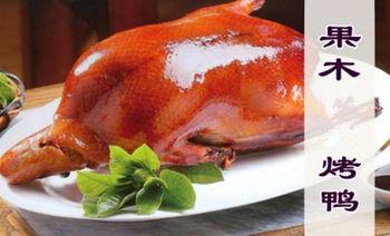 品意德北京果木烤鸭(总店)-美团