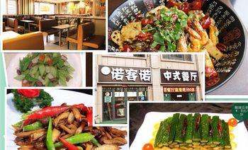诺客诺中式餐厅-美团