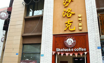 沙洛克咖啡●西餐厅-美团