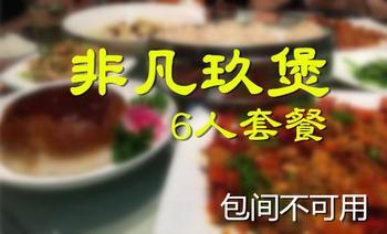 非凡玖煲-美团