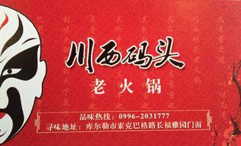 川西码头老火锅(清真)-美团