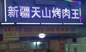 新疆天山烤肉王-美团