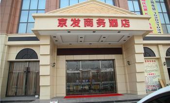 京发商务酒店餐厅-美团