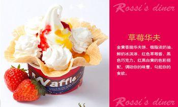 Rossi's Diner 甜蜜驿站-美团