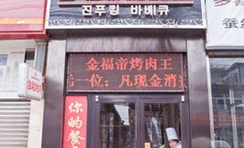 金福帝烤肉王(万芳路店)-美团