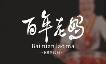 百年老妈火锅(嵩山路店)-美团