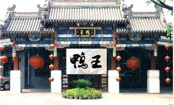 鸭王烤鸭店(民族园店)-美团