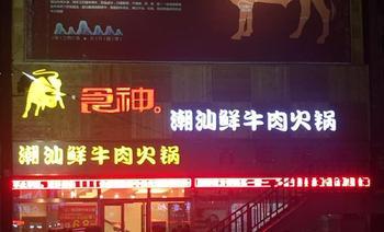 食神潮汕鲜牛肉火锅-美团