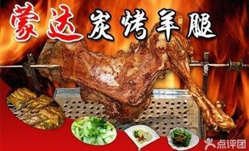 蒙达炭烤羊腿(水西门店)-美团