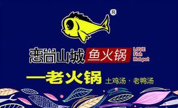 恋尚山城鱼火锅(麒麟门店)-美团