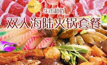 正宗吴记鲜定味火锅台菜海鲜-美团