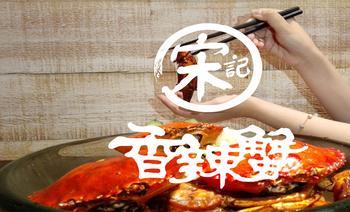 宋记香辣蟹(日月光中心广场店)-美团