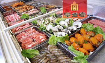 汉釜宫烤肉火锅寿司-美团