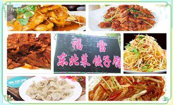 福雪东北菜饺子馆(金沙路店)-美团