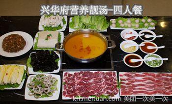 兴华府营养靓汤-美团