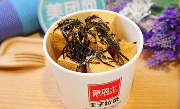 王子拉茶-美团