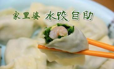 家里婆自助水饺连锁餐厅-美团