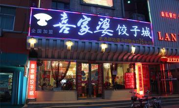 喜家婆自助饺子城-美团