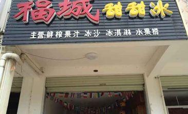 福城甜甜冰-美团
