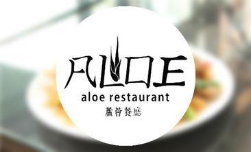 芦荟餐厅-美团