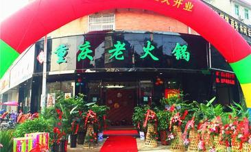 重庆老火锅-美团