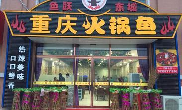 鱼跃东城重庆火锅鱼-美团