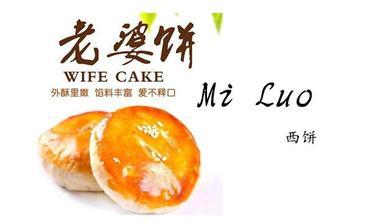 米萝西饼-美团