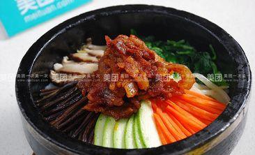 韩式石锅拌饭-美团