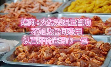 绿缘轩自助烤肉火锅-美团