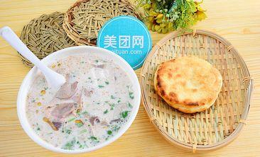 三义盛羊汤-美团