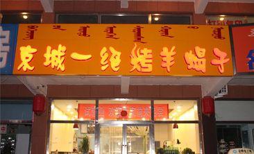 京城一绝烤羊蝎子-美团