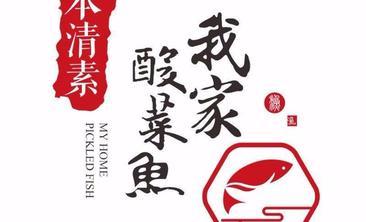 本清素·我家酸菜鱼-美团