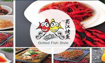 蜀江烤鱼-美团