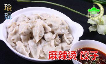 瑜琨麻辣烫饺子-美团