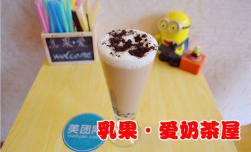 乳菓·爱奶茶屋-美团