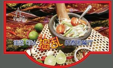 JADA 佳荙禧泰·泰国餐厅-美团