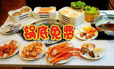 欢乐牧场海鲜自助涮烤餐厅-美团