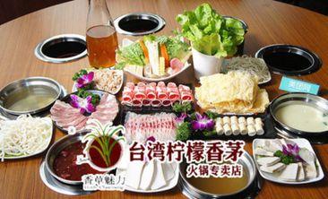 台湾柠檬香茅火锅店-美团