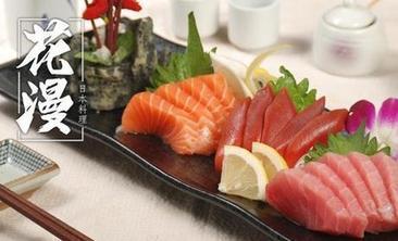 花漫日本料理-美团