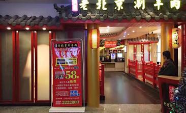 清泉老北京涮羊肉自助火锅-美团