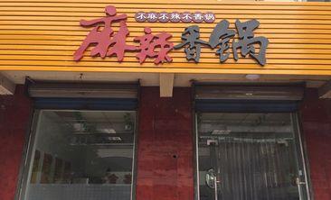 麻辣香锅-美团