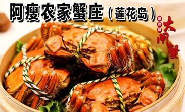 【苏州】阳澄湖阿瘦农家蟹庄莲花岛农家乐-美团