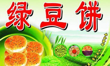 御隆萱绿豆饼-美团