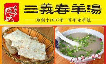 单县三義春羊肉汤-美团