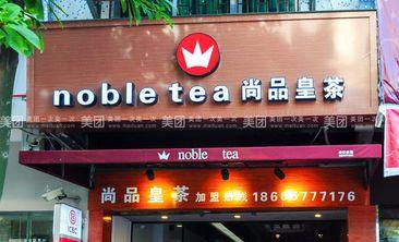 nobletea尚品皇茶-美团