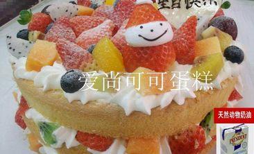 幸福私房蛋糕-美团