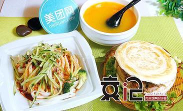袁记腊汁肉夹馍·新快餐-美团