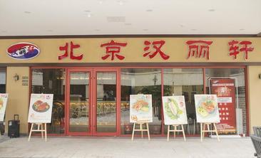 北京汉丽轩自助烤肉-美团